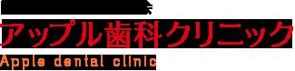 医療法人社団 輝歯会 アップル歯科クリニック
