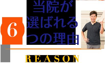当院が選ばれる6つの理由